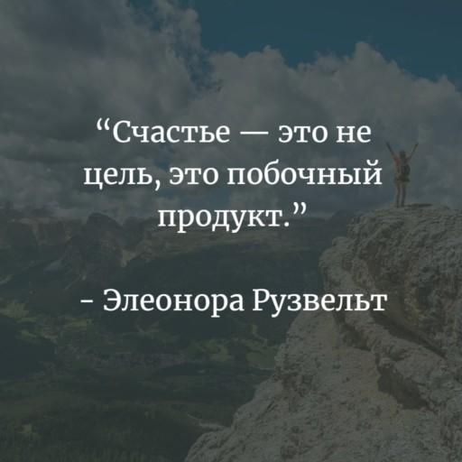 Элеонора Рузвельт о счастье