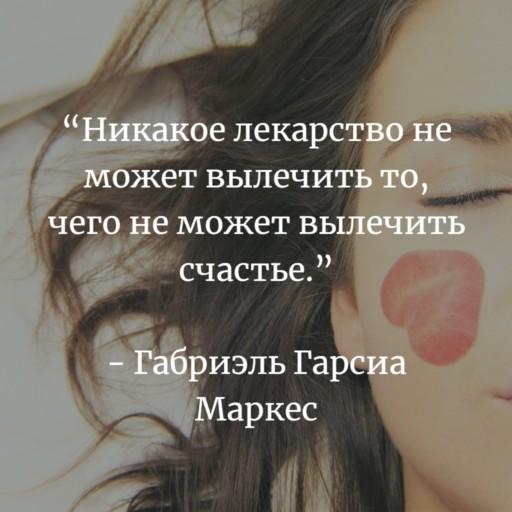 афоризмы про счастье красивые со смыслом
