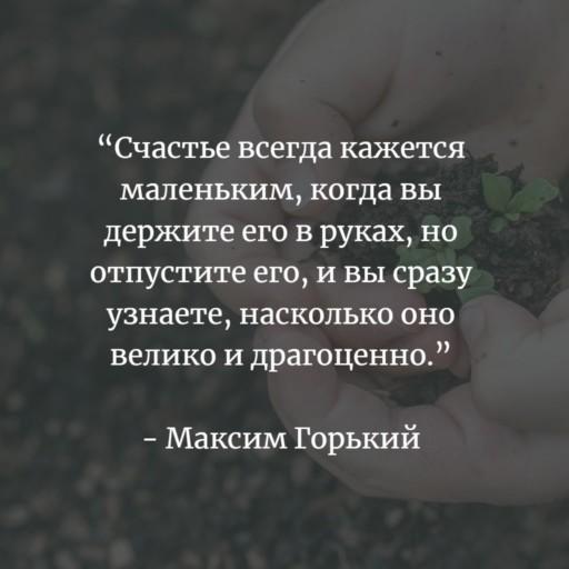 Максим Горький о счастье