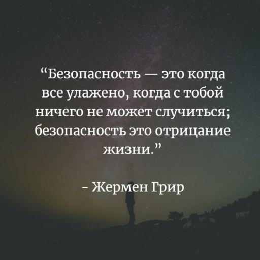 цитаты великих людей о счастье и смысле жизни