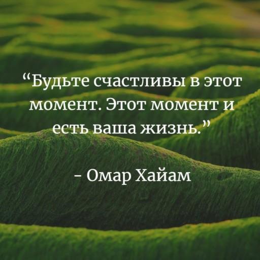Омар Хайям про счастье