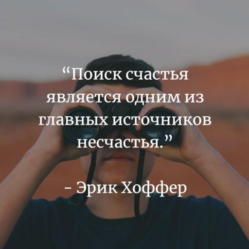 Хоффер о счастье (мудрая мысль)