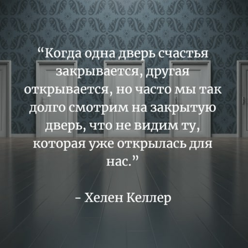 Хелен Келлер про счастье