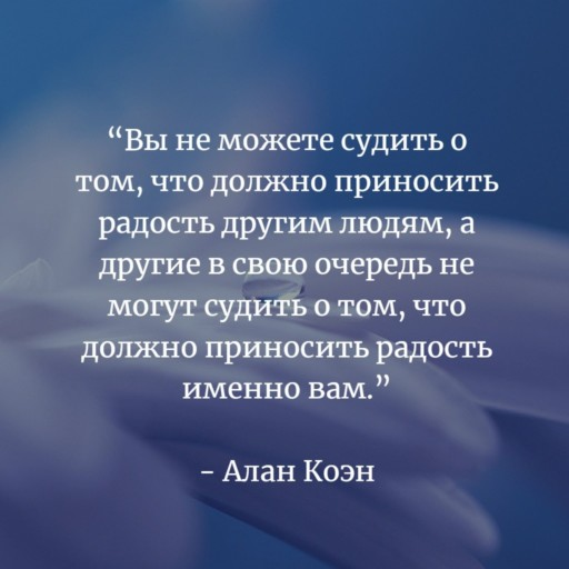 цитата коэна о счастье