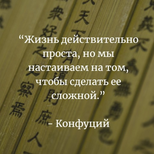 фразы великих людей о счастье, конфуций
