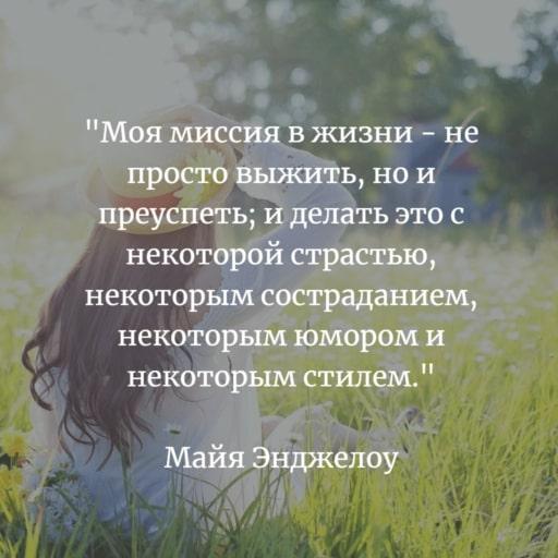 цитата о счастье со смыслом Энджелоу