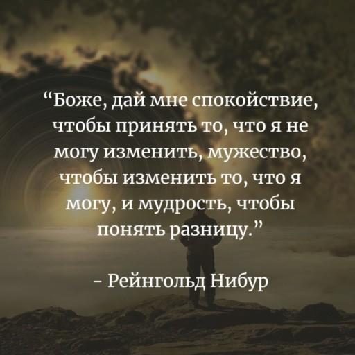 Нибур о Боге и счастье