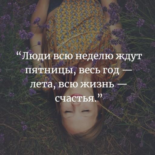 афоризмы о счастье и жизни