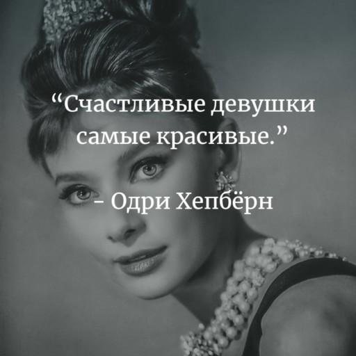 Одри Хепбёрн про счастье