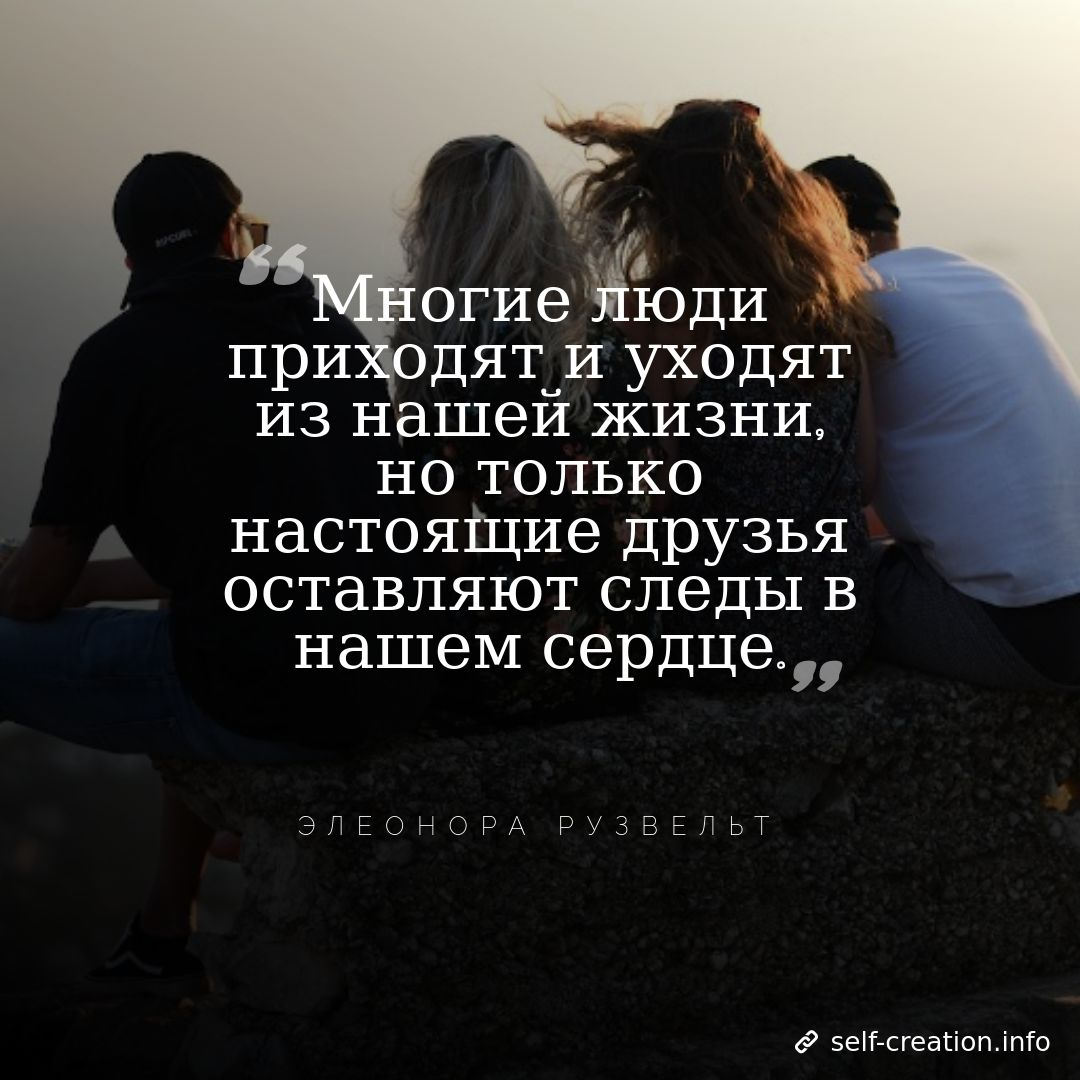Цитата о друзьях