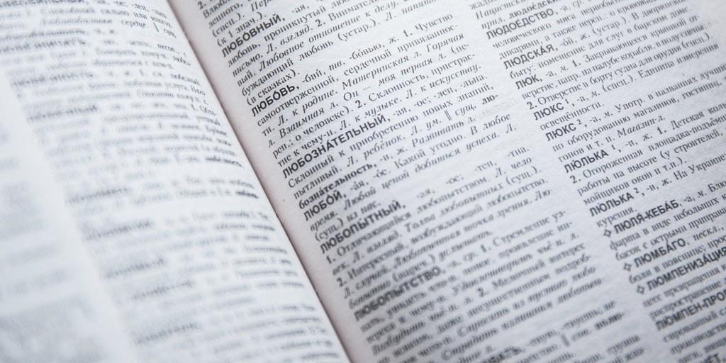 Как повысить свой словарный запас